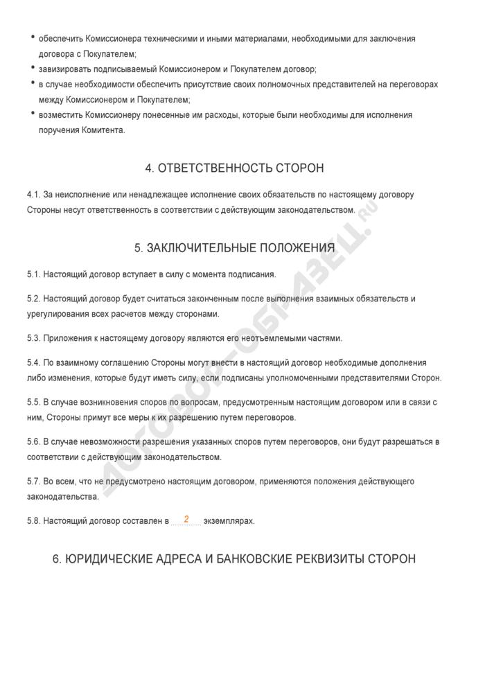 Заполненный образец договора комиссии по продаже товара. Страница 3
