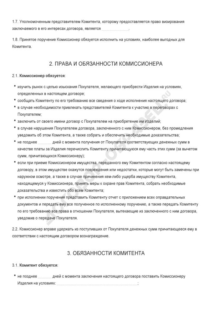 Бланк договора комиссии по продаже товара. Страница 2