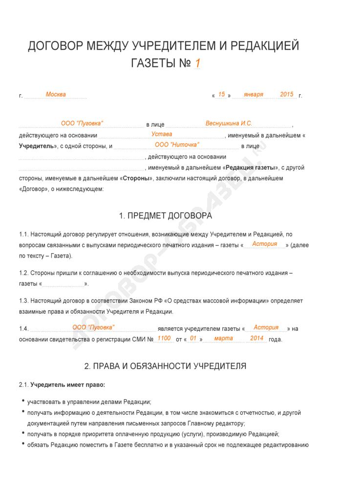 Заполненный образец договора между учредителем и редакцией газеты. Страница 1