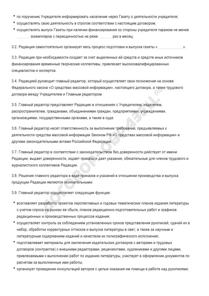 Бланк договора между учредителем и редакцией газеты. Страница 3