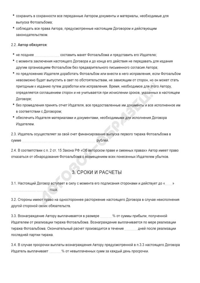 Бланк договора на издание фотоальбома. Страница 3