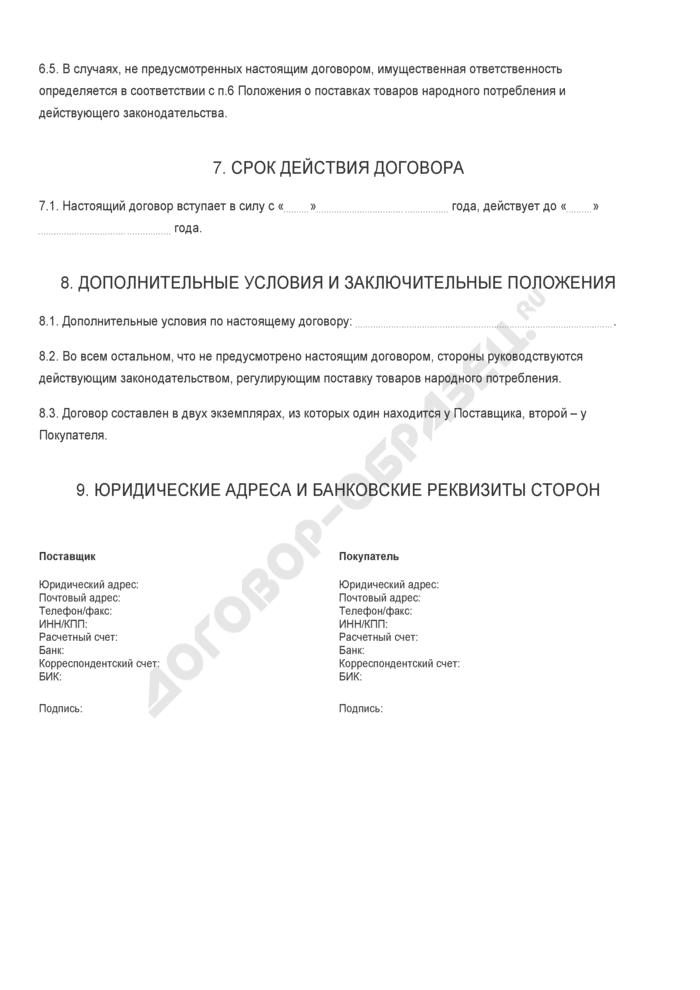 Бланк договора на поставку товаров народного потребления. Страница 3