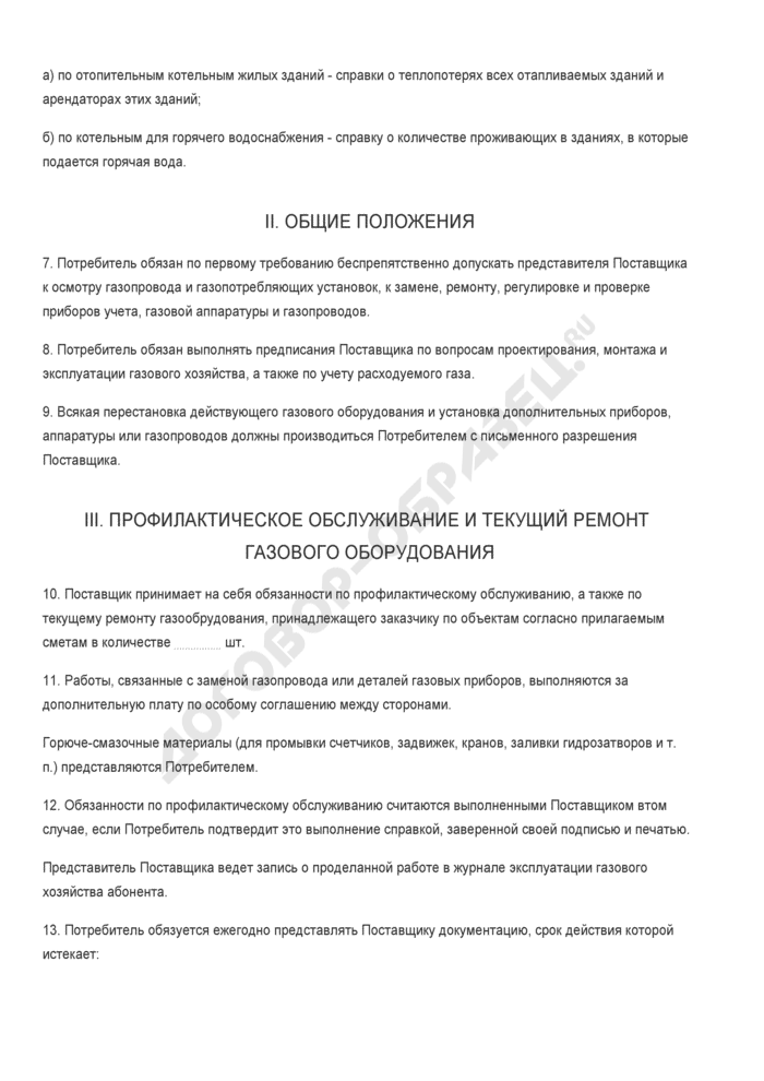 Бланк договора на снабжение газом . Страница 2