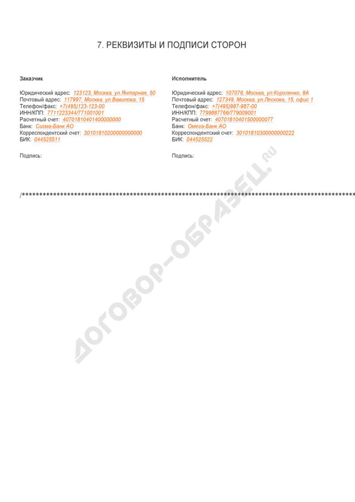 Заполненный образец договора на создание патентно-информационной продукции . Страница 3