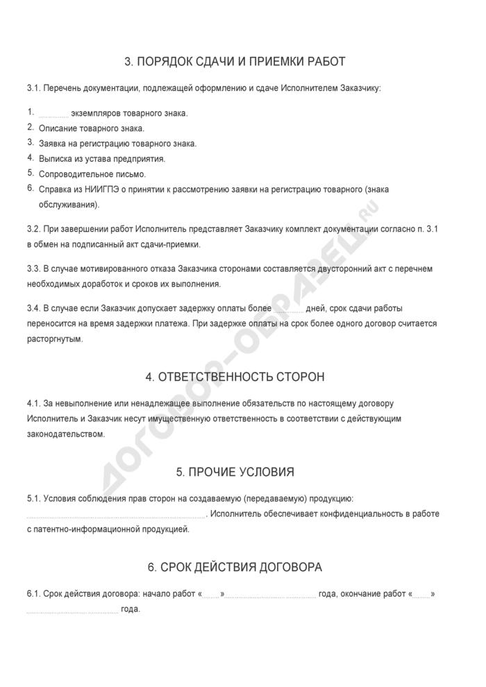 Бланк договора на создание патентно-информационной продукции . Страница 2