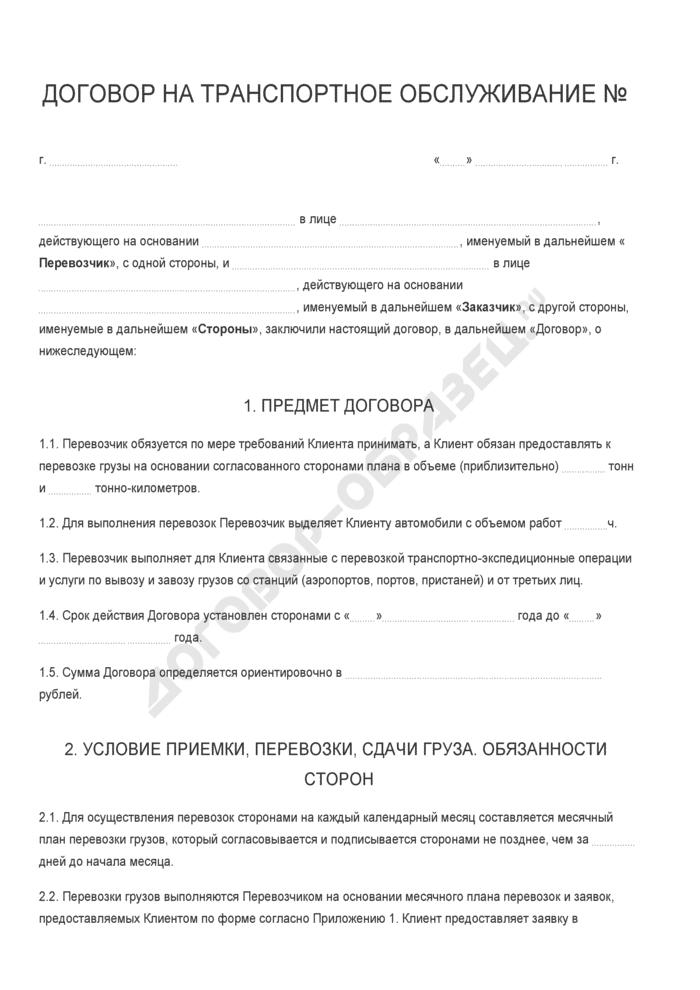 Бланк договора на транспортное обслуживание. Страница 1