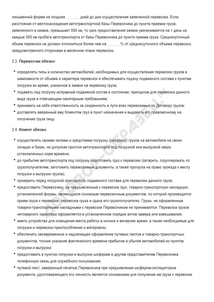 Бланк договора на транспортное обслуживание. Страница 2