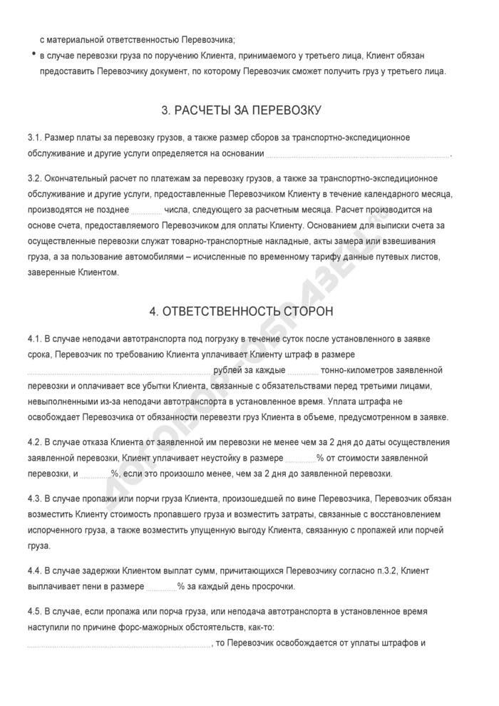 Бланк договора на транспортное обслуживание. Страница 3