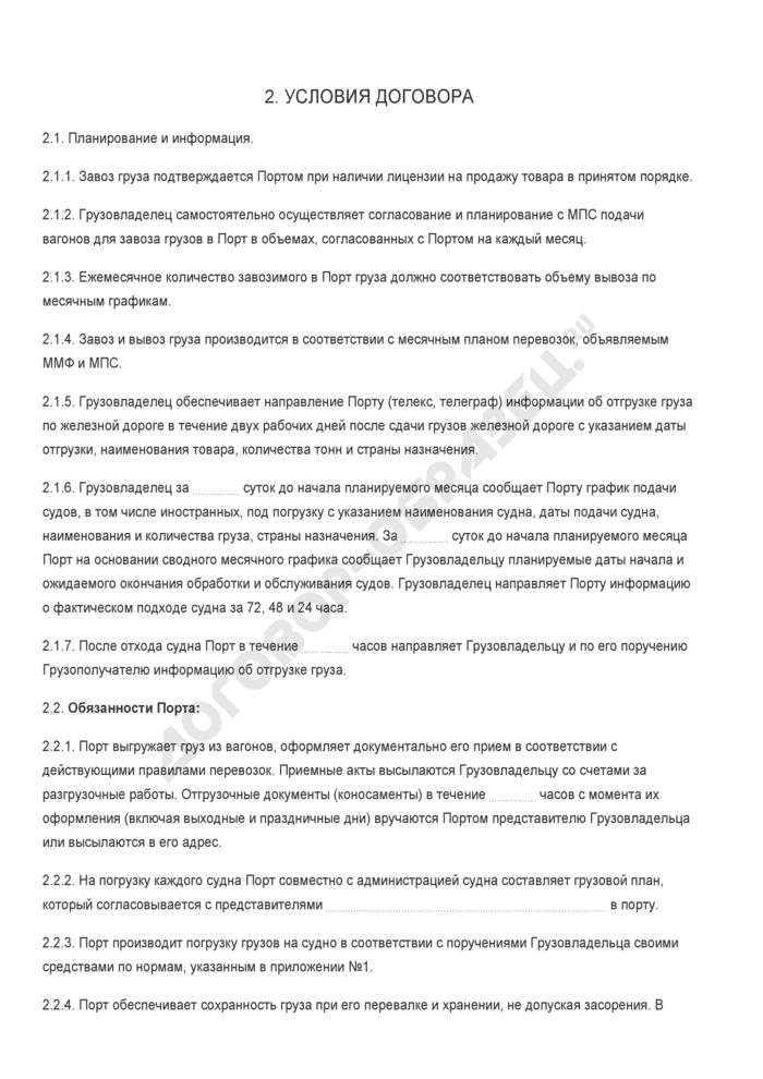 Бланк договора на услуги порта по транспортно-экспедиторскому обслуживанию. Страница 2