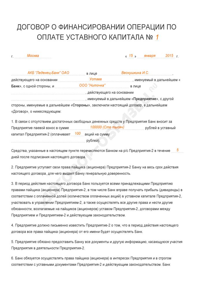 Заполненный образец договора о финансировании операции по оплате уставного капитала . Страница 1