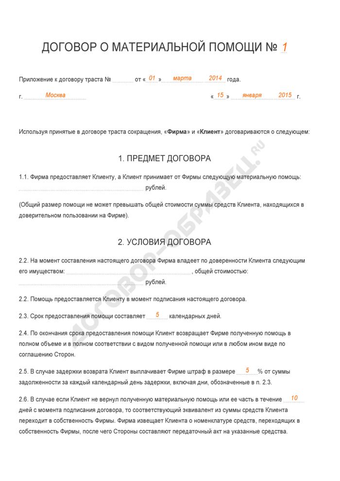 Заполненный образец договора о материальной помощи (приложение к договору траста). Страница 1