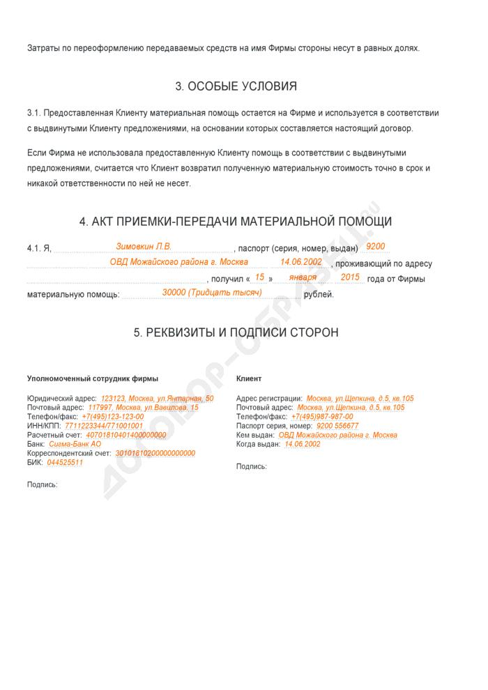 Заполненный образец договора о материальной помощи (приложение к договору траста). Страница 2