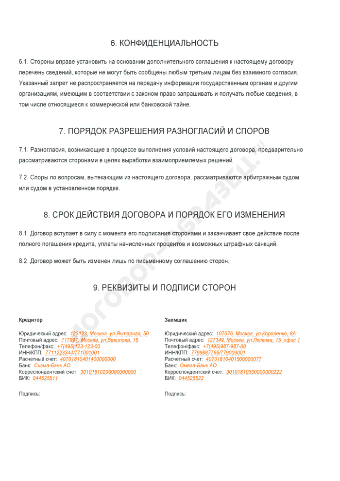 Заполненный образец договора о межбанковском кредите. Страница 3