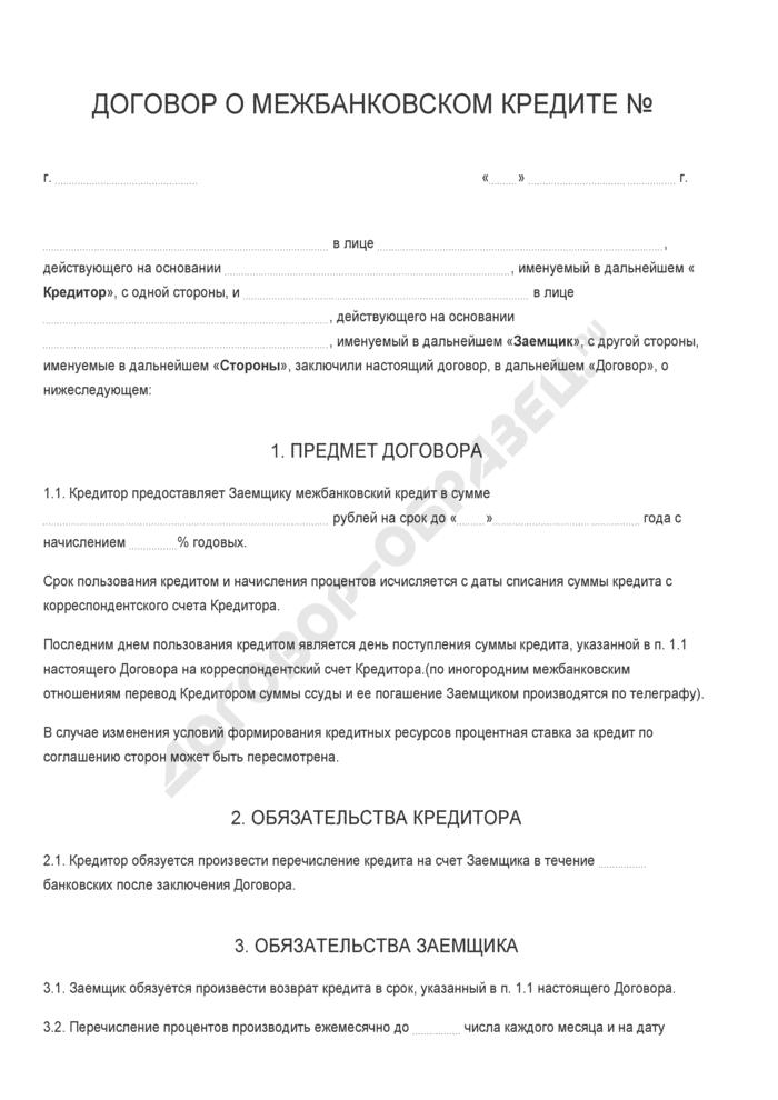 Бланк договора о межбанковском кредите. Страница 1