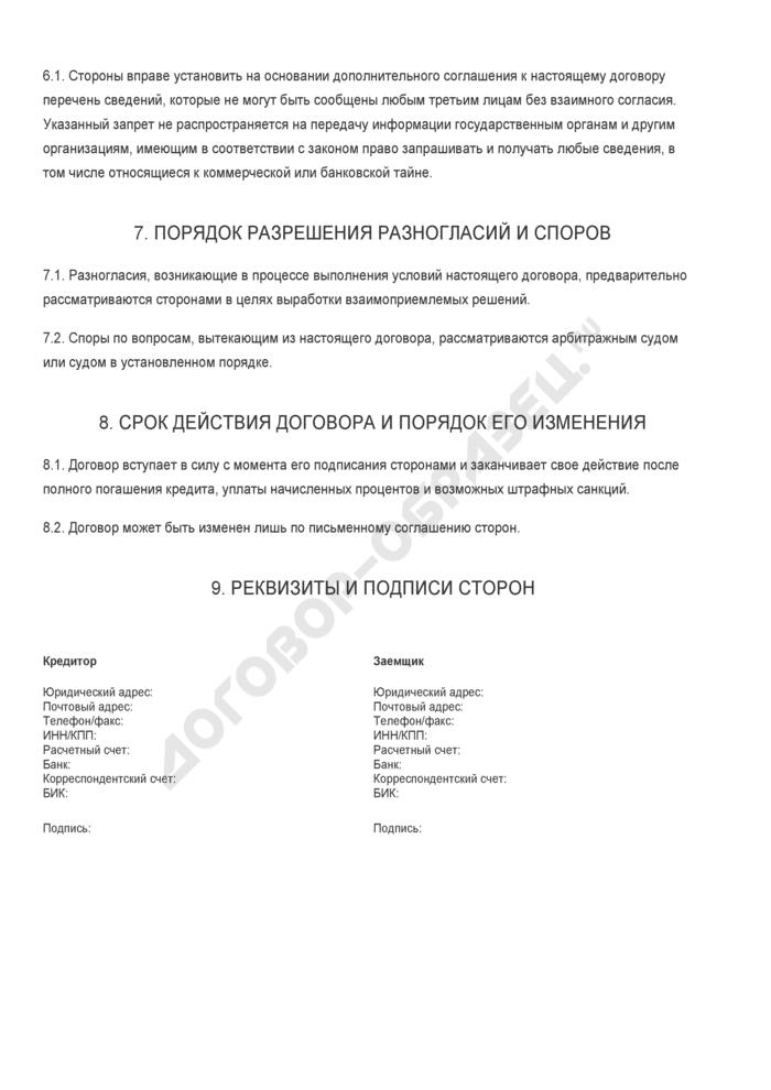 Бланк договора о межбанковском кредите. Страница 3