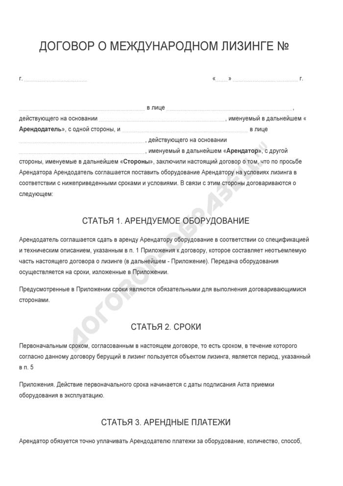 Бланк договора о международном лизинге. Страница 1