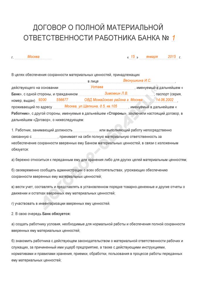 Заполненный образец договора о полной материальной ответственности работника банка. Страница 1