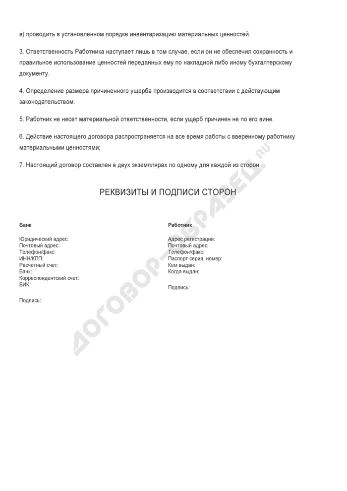 Договор О Материальной Ответственности Работника