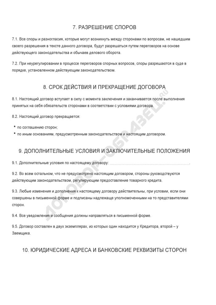 Заполненный образец договора о предоставлении коммерческого кредита. Страница 3