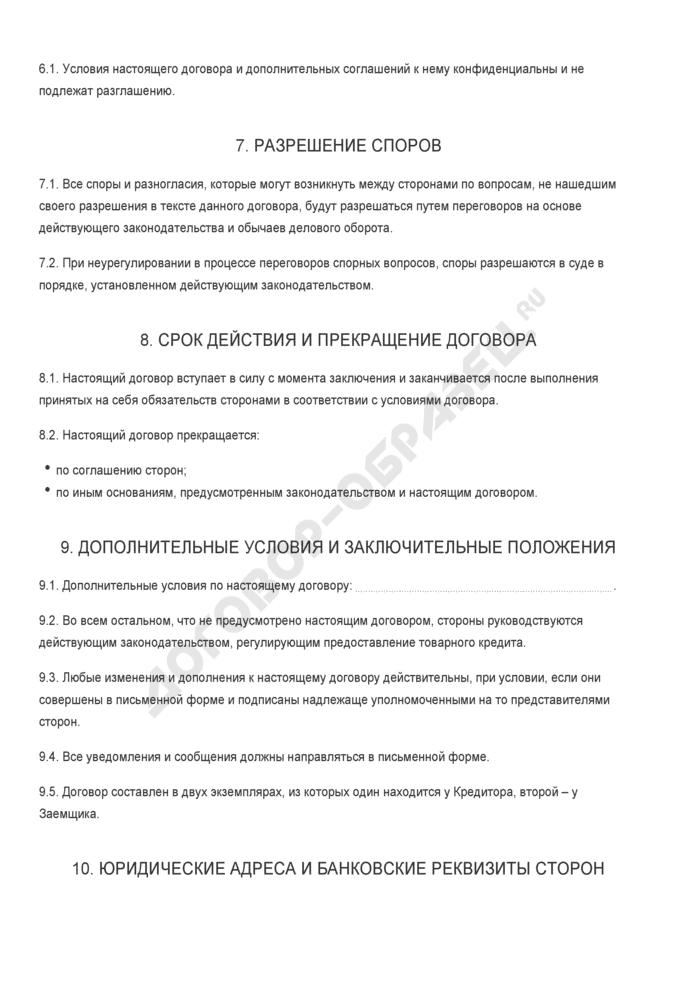 Бланк договора о предоставлении коммерческого кредита. Страница 3