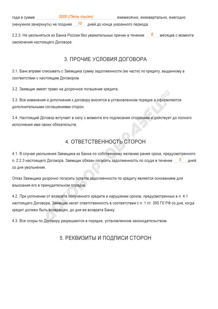 Заполненный образец договора о предоставлении кредита на уплату подоходного налога. Страница 2