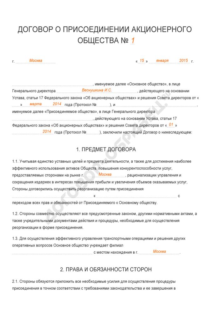 Заполненный образец договора о присоединении акционерного общества. Страница 1