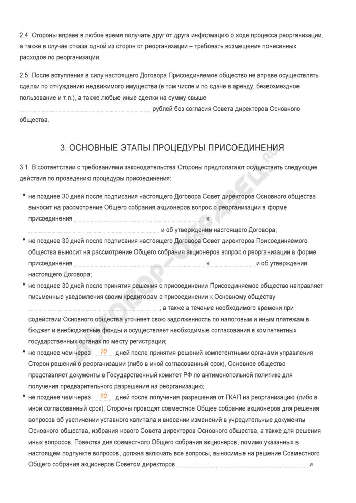 Заполненный образец договора о присоединении акционерного общества. Страница 3
