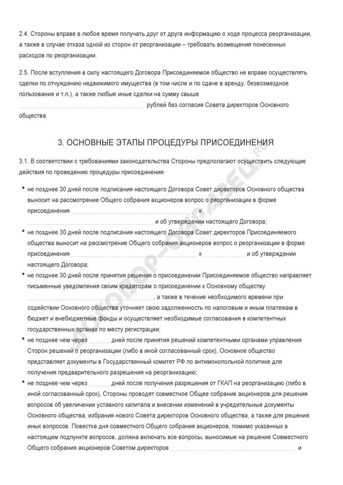 Бланк договора о присоединении акционерного общества. Страница 3
