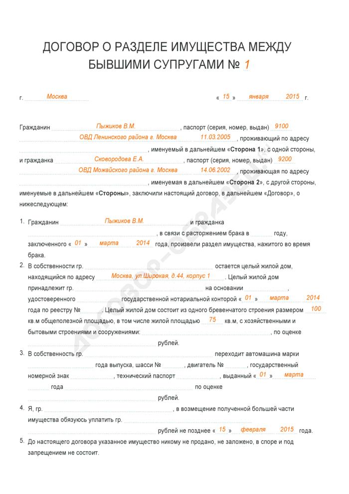 Заполненный образец договора о разделе имущества между бывшими супругами. Страница 1