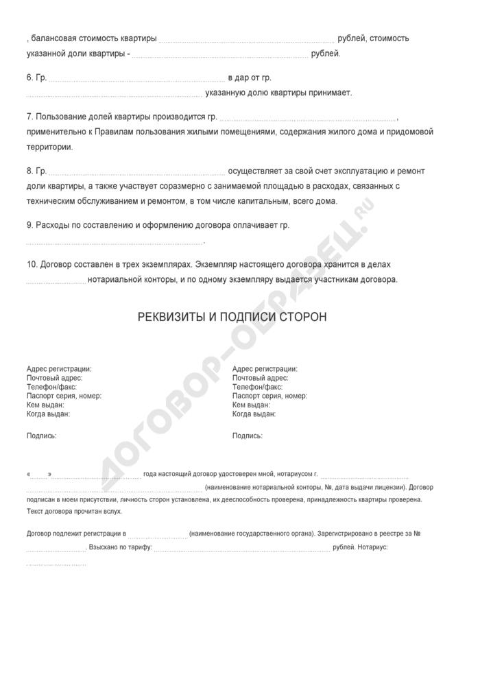 Бланк договора о разделе квартиры. Страница 2