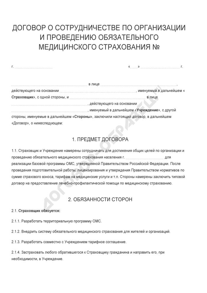 Бланк договора о сотрудничестве по организации и проведению обязательного медицинского страхования. Страница 1