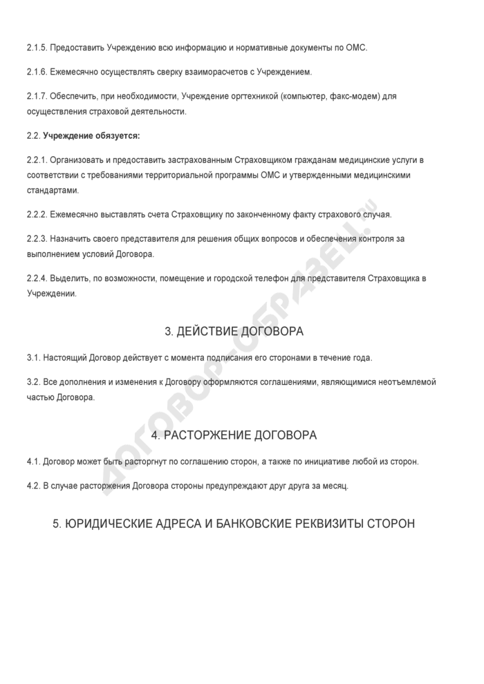 Бланк договора о сотрудничестве по организации и проведению обязательного медицинского страхования. Страница 2
