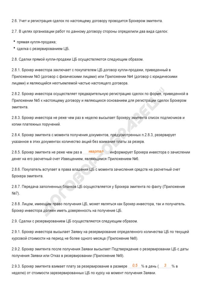 Заполненный образец договора о совместной деятельности по первичному размещению ценных бумаг. Страница 2