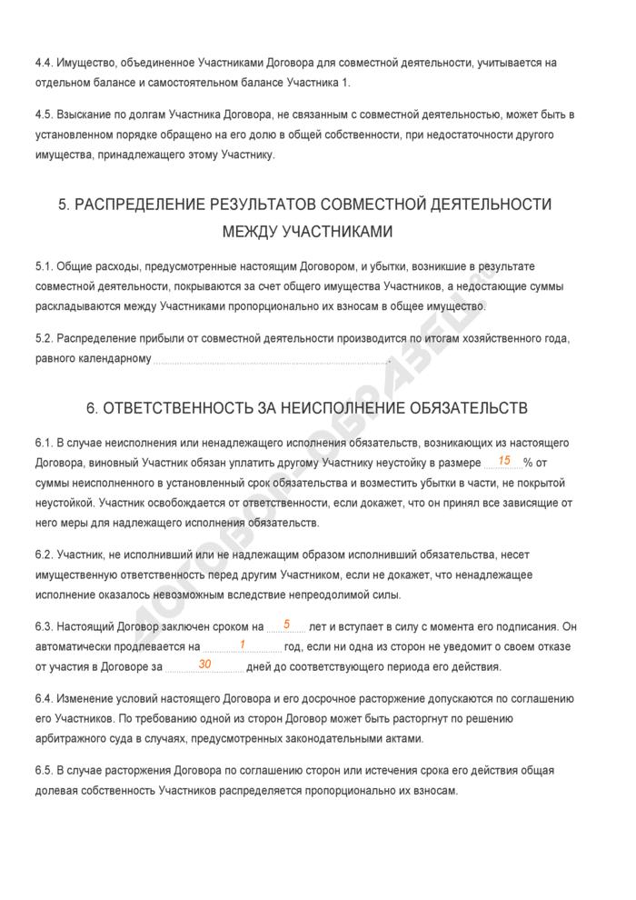 Заполненный образец договора о совместной деятельности по производству сельхозпродукции. Страница 3