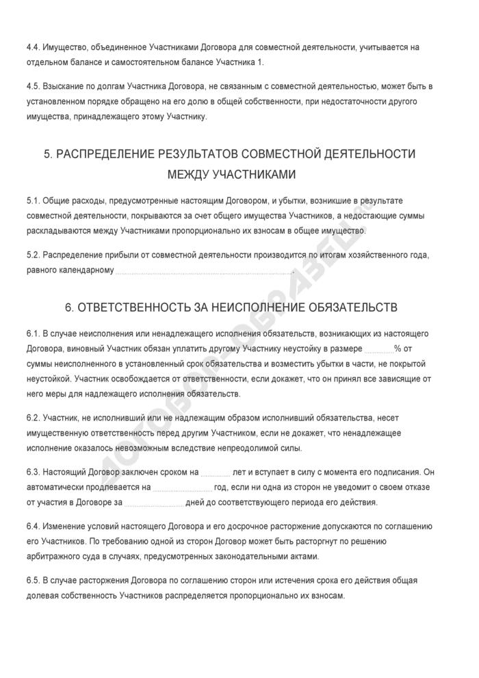 Бланк договора о совместной деятельности по производству сельхозпродукции. Страница 3
