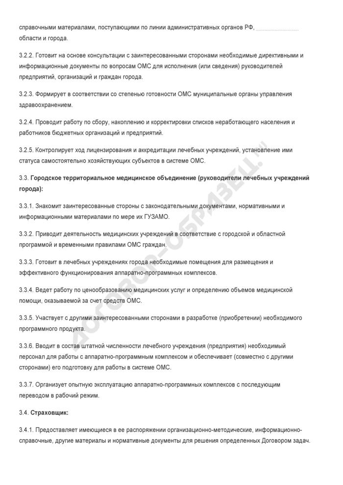 Заполненный образец договора о совместной деятельности по введению обязательного медицинского страхования (на территории области). Страница 3