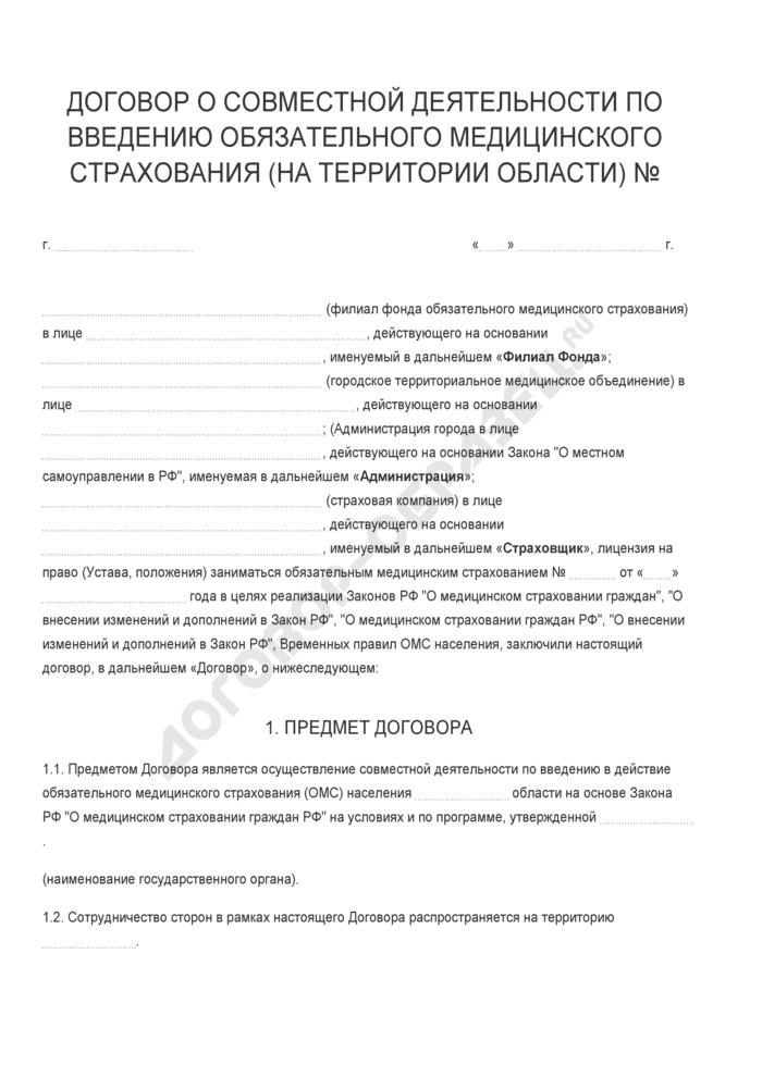Бланк договора о совместной деятельности по введению обязательного медицинского страхования (на территории области). Страница 1