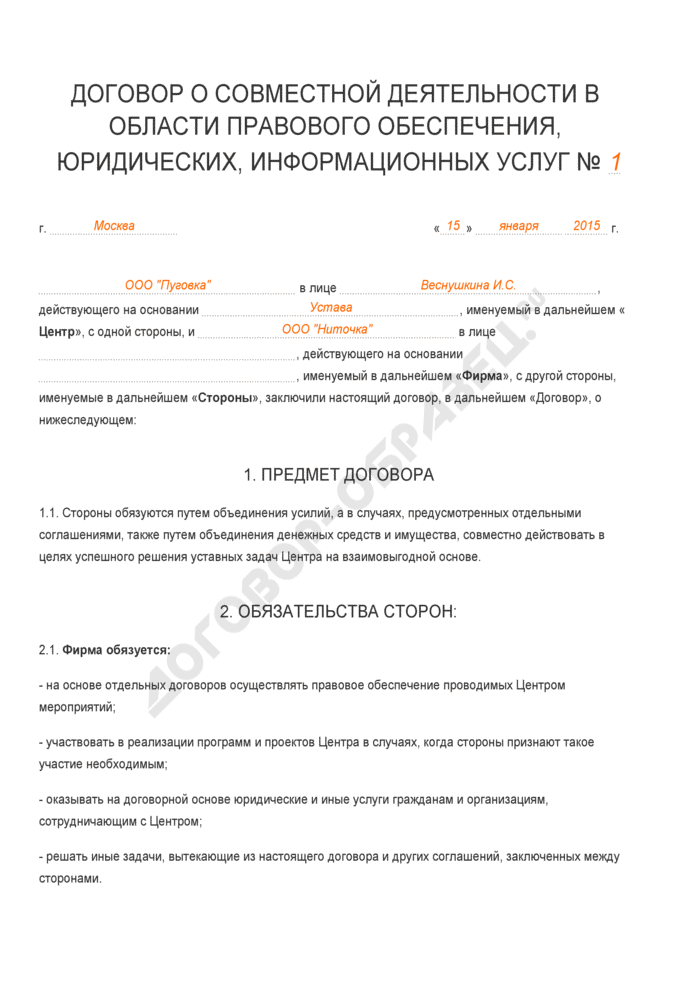 Заполненный образец договора о совместной деятельности в области правового обеспечения, юридических, информационных услуг. Страница 1