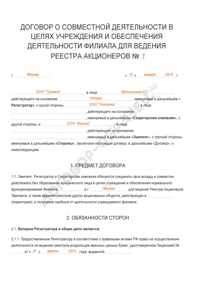Заполненный образец договора о совместной деятельности в целях учреждения и обеспечения деятельности филиала для ведения реестра акционеров. Страница 1