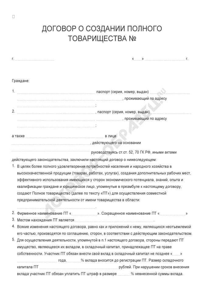 Бланк договора о создании полного товарищества. Страница 1