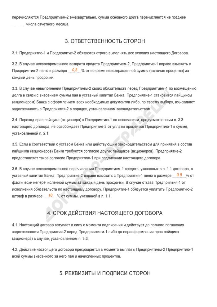 Заполненный образец договора о внесении суммы пая в уставный капитал банка . Страница 2