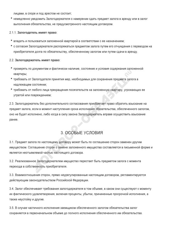 Заполненный образец договора о залоге имущества (квартиры). Страница 2