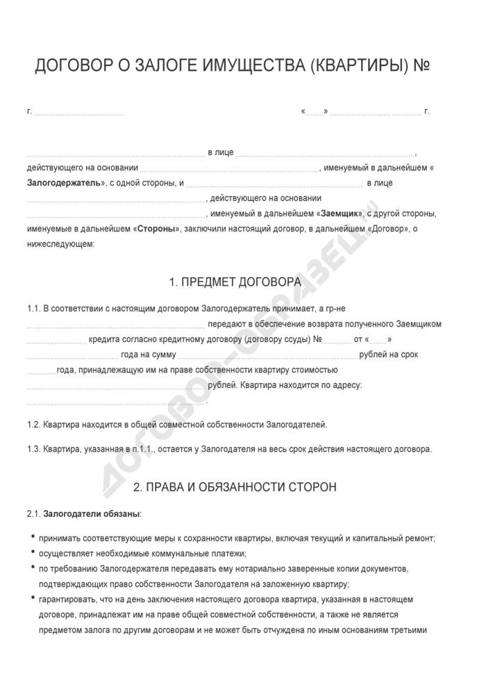 Бланк договора о залоге имущества (квартиры). Страница 1