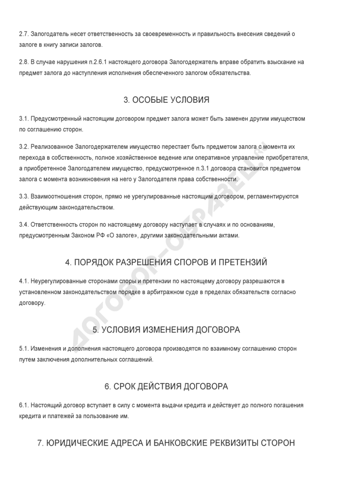 Заполненный образец договора о залоге имущества (с оставлением заложенного имущества у залогодателя) . Страница 3