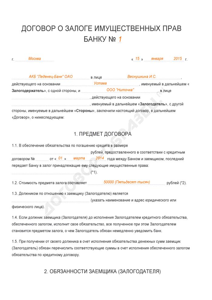 Заполненный образец договора о залоге имущественных прав банку. Страница 1