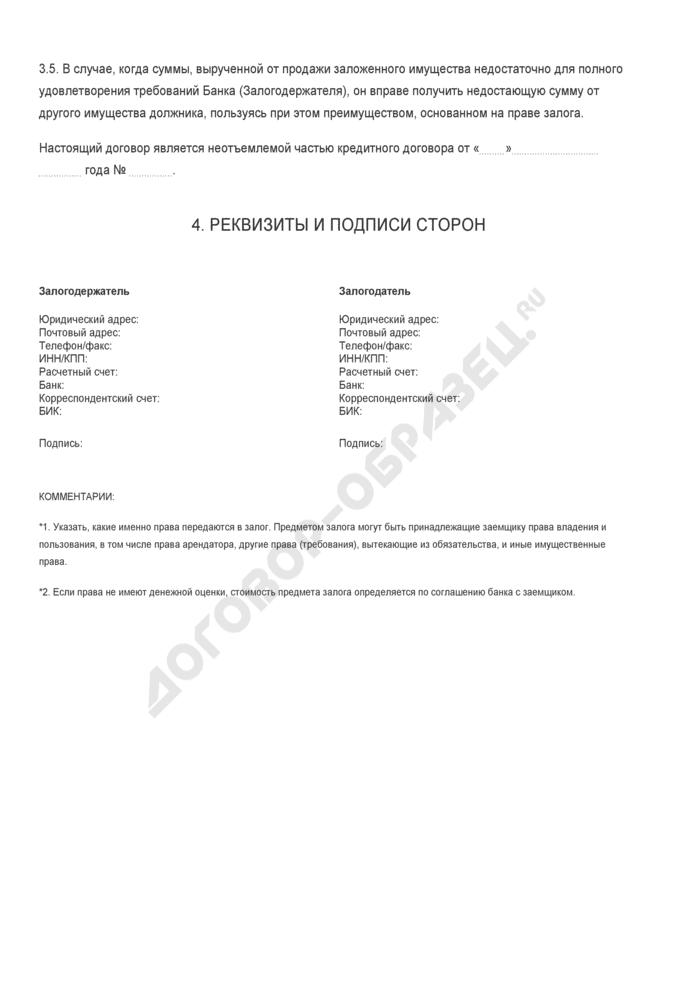 Бланк договора о залоге имущественных прав банку. Страница 3