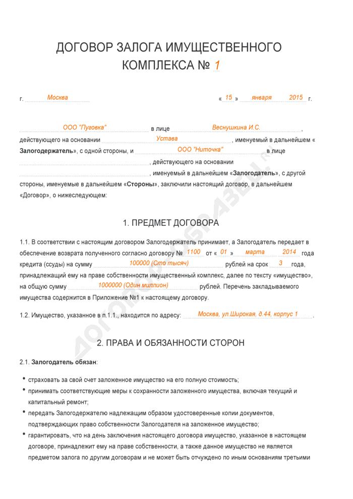 Заполненный образец договора залога имущественного комплекса. Страница 1