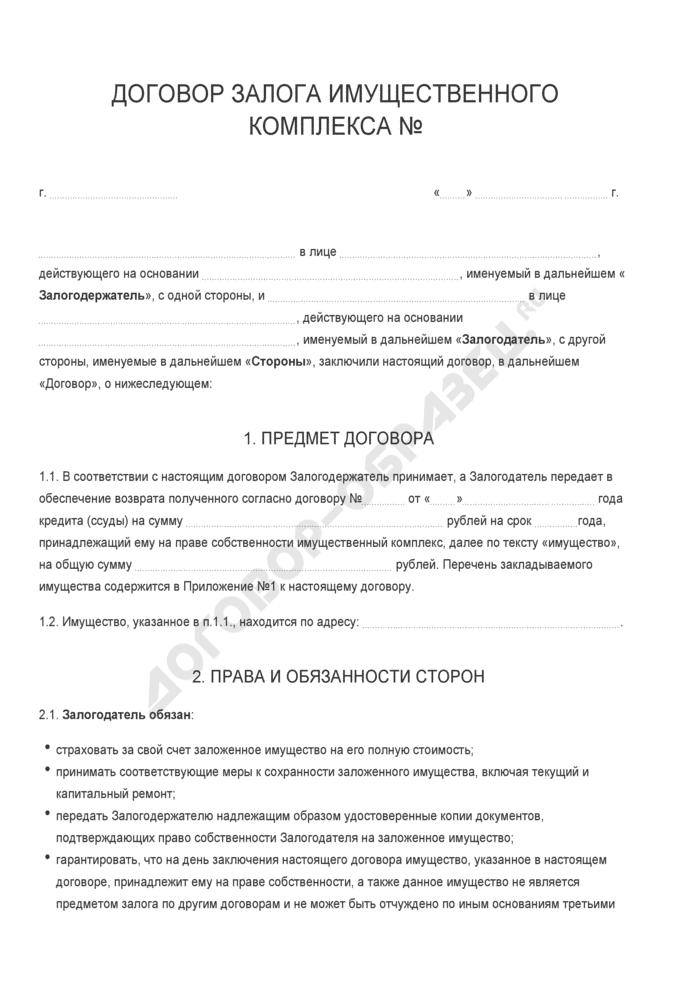 Бланк договора залога имущественного комплекса. Страница 1