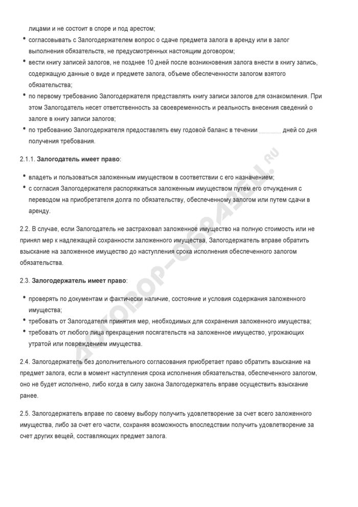 Бланк договора залога имущественного комплекса. Страница 2