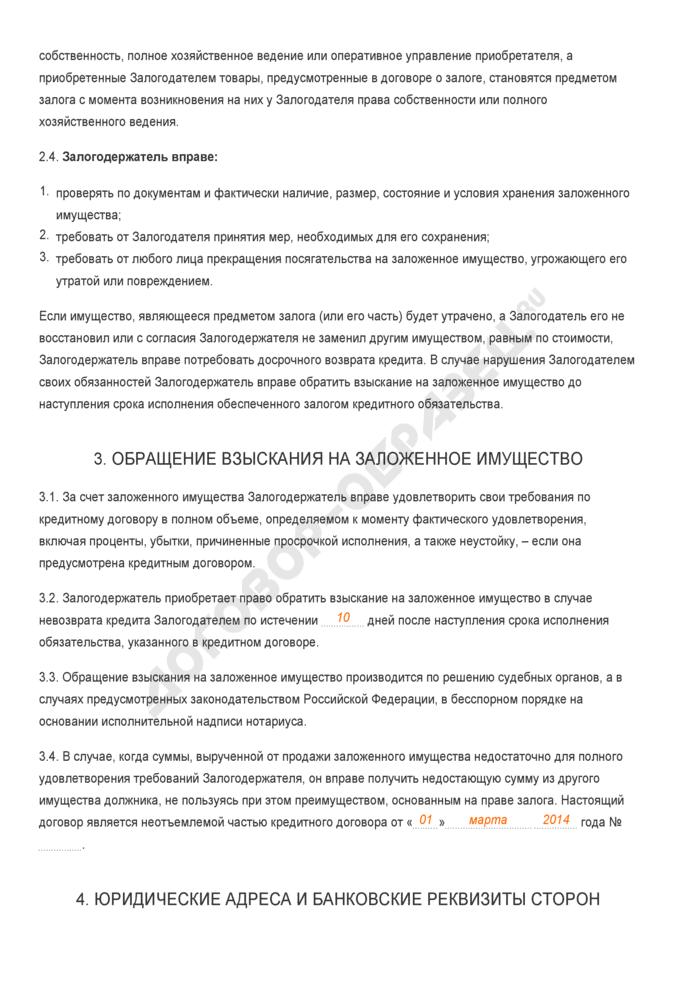 Заполненный образец договора о залоге товаров в обороте и переработке. Страница 2